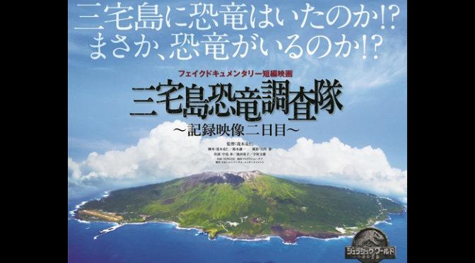 三宅島に恐竜!?「ジュラシック・ワールド」プロモートに短編映画『三宅島恐竜調査隊~記録映 像二日目~』製作