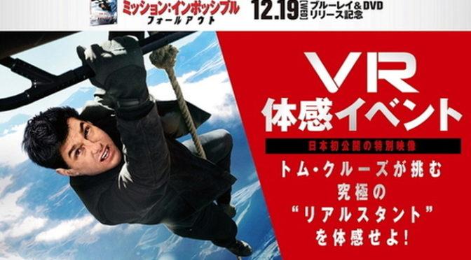 東京駅でVR体験はいかが!?『ミッション:インポッシブル/フォールアウト』BD・DVDリリース記念!