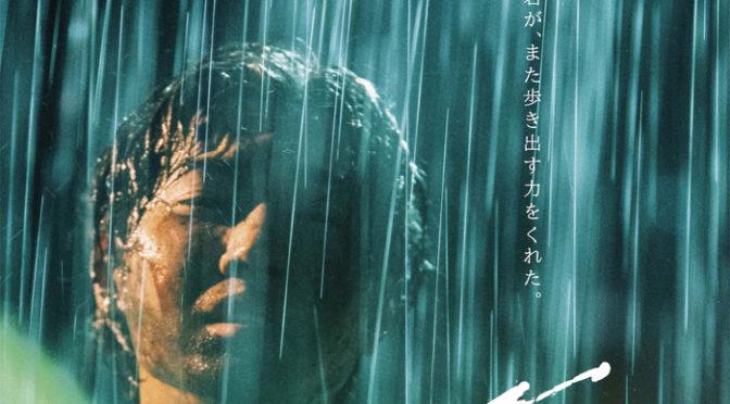 桜田通主演映画『ラ』主題歌を制作するにあたってSILENT SIRENコメント