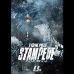 劇場版『ONE PIECE STAMPEDE』(スタンピード)が2019年8月9 日(金)の公開決定!特報到着!