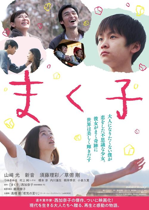 山﨑光、新音、草彅剛、須藤理彩 映画『まく子』ポスター