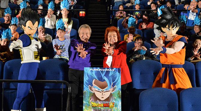 """悟空:野沢雅子・ベジータ:堀川りょう!観客と超サイヤ人""""かめはめ波""""『ドラゴンボール超 ブロリー』"""