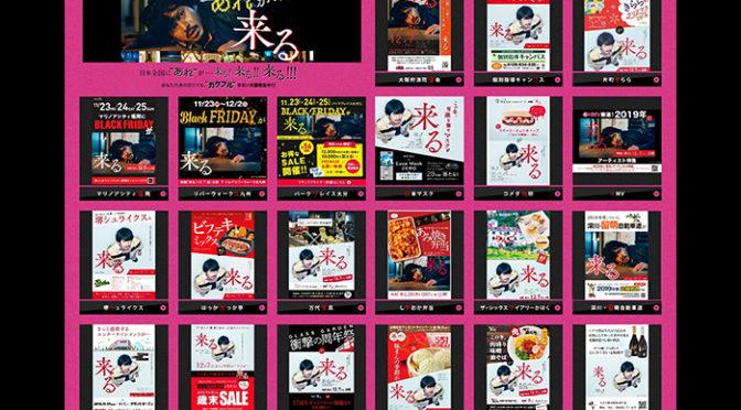 中島哲也 x 岡田准一映画『来る』最恐コラボは、日本全国に拡大中!