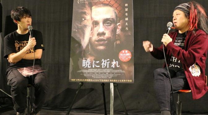 ジャン=ステファーヌ・ソヴェール監督ファンの松江哲明監督『暁に祈れ』トークショー
