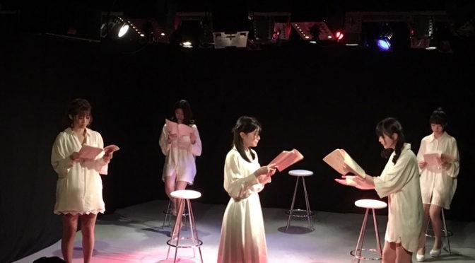後藤郁、長澤茉里奈のW主演朗読劇『Greif』再演決定 キャストコメント動画が到着