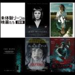 『未体験ゾーンの映画たち2019』ラインナップが決定!!