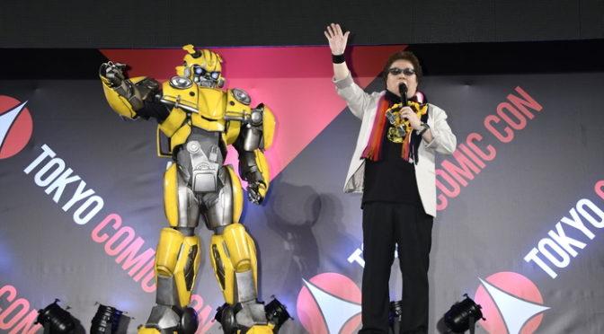 東京コミコン『バンブルビー』イベントでオプティマス・プライム玄田哲章 登場!仰天のエピソードも!