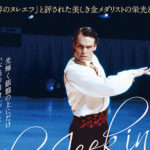 映画『氷上の王、ジョン・カリー』特別鑑賞券発売開始!特典は・・・