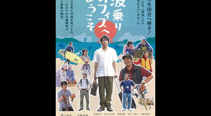 関口知宏 映画初主演「波乗りオフィスへようこそ」公開日決定!&クラウドファンディング締切迫る!