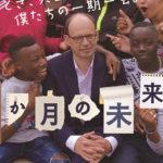 移民の子供達が直面する学力低下と教育不平等『12か月の未来図』ヴィダル監督来日決定!