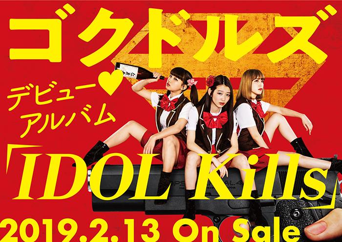 映画『BACK STREET GIRLS』岡本夏美 松田るか 坂ノ上茜 ゴクドルズがデビューアルバムリリース決定!