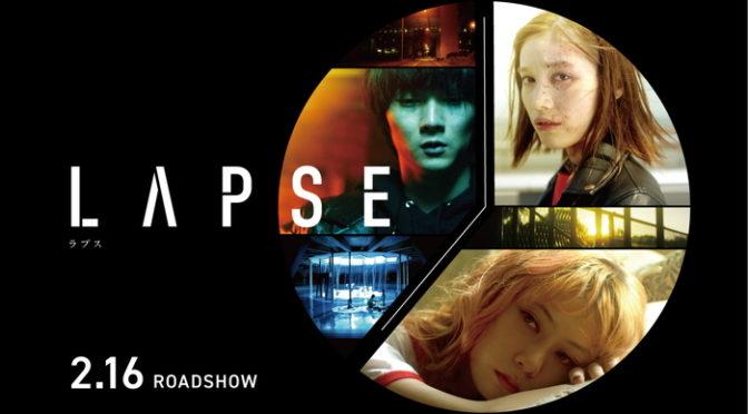 映画『LAPSE』の主題歌をラッパーのSALUが担当決定!