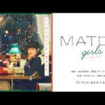ルミネ:クリスマス限定ドラマ『MATCH girls(マッチガールズ)』映画館上映イベント(無料)実施決定