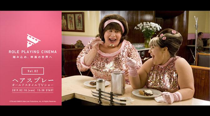 体験型映画イベントROLE PLAYING CINEMA vol.2 は『ヘアスプレー』Out Of Theaterとコラボ!