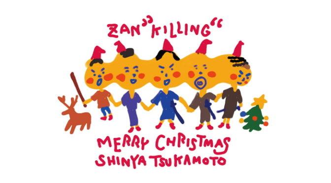 映画「斬、」塚本晋也監督書き下ろしクリスマスカード&年賀状 プレゼント決定!