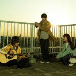 主演の横浜流星と、清原果耶、飯島寛騎が歌う「愛唄」特別映像解禁