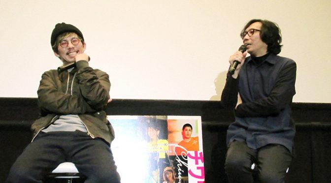 行定勲監督「自分が『チワワちゃん』を映画化したかった!」二宮健監督とのトークイベントで