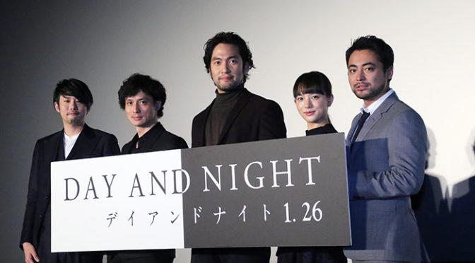 山田孝之プロデューサ 俳優ってかっこいい!『デイアンドナイト』初日舞台挨拶