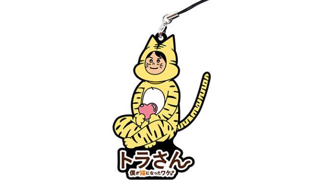 北山宏光『トラさん~僕が猫になったワケ~』x三井アウトレットパーク コラボ!非売品プレゼント!