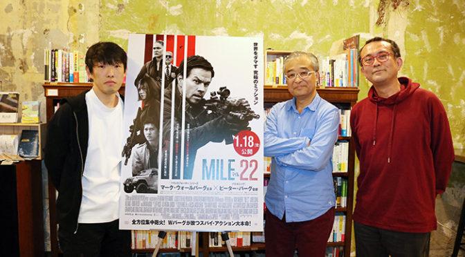 大野和基、松江哲明、松崎まこと『マイル22』をディープに掘り下げトーク!