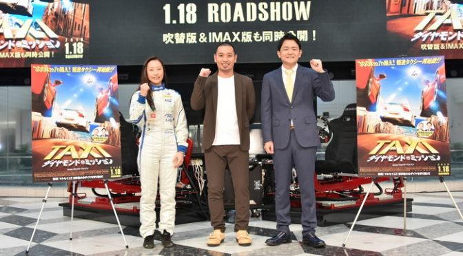 千鳥(大悟とノブ)、美人プロドライバー:小山美姫 がVRドライビング対決!『TAXi ダイヤモンド・ミッション』