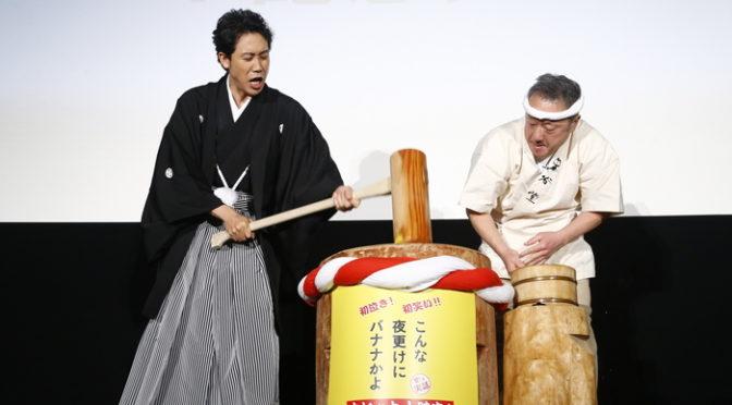大泉洋 羽織袴で餅つきかよ!『こんな夜更けにバナナかよ 愛しき実話』舞台挨拶!