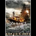 菅田将暉:天才数学者・櫂直が日本の命運を握る『アルキメデスの大戦』特報映像解禁