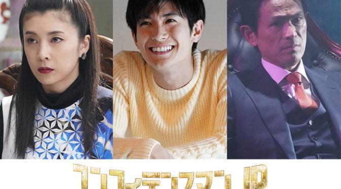 『コンフィデンスマンJP』VS竹内結子&三浦春馬&江口洋介 最新予告解禁