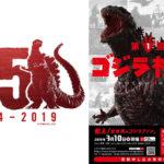 「第1回 ゴジラ検定」受験申込締切り迫る!!1 月30 日(水)