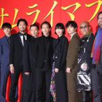 佐藤健、小松菜奈、森山未來らバーナード監督の演出を語った!『サムライマラソン』完成披露イベント
