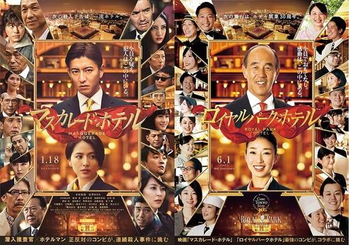 木村拓哉x長澤まさみ『マスカレード・ホテル』x『ロイヤルパークホテル』