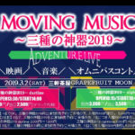 『MOVING MUSIC ~三種の神器2019~』今年の三器は映画、音楽、オムニバスコント3月2日開催!