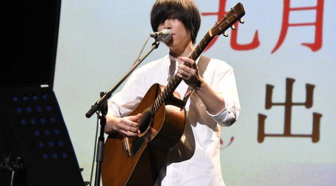 androp 内澤崇仁『九月の恋と出会うまで』主題歌「Koi」生歌披露!完成披露舞台挨拶