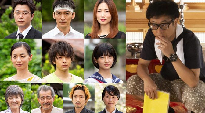 2019年初夏 世界一クズな一家がやってくる!草彅剛主演『台風家族』 10名のキャスト一挙に解禁!