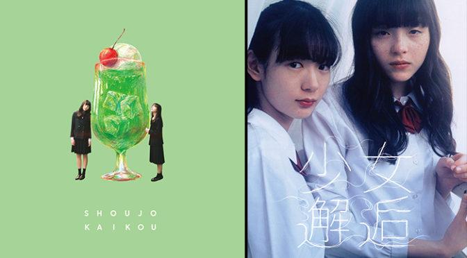 川谷絵音、押切蓮介、佐倉綾音らも推薦する映画『少女邂逅』のBlu-ray&DVDが本日発売!!