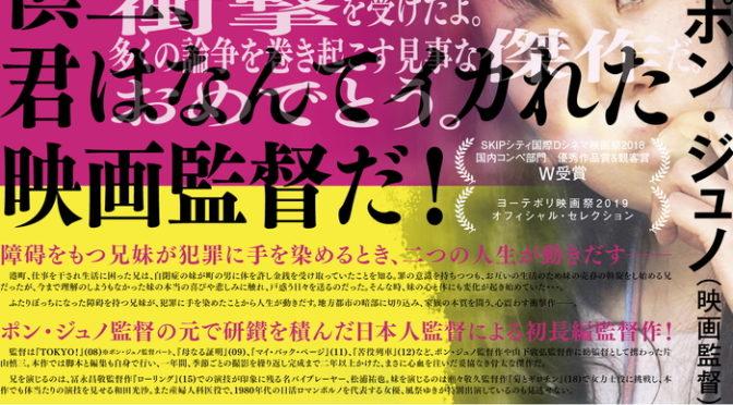 片山慎三監督 衝撃作『岬の兄妹』特報予告とポスタービジュアル解禁!