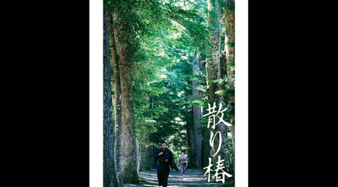 """主演・岡田准一 """"美しい時代劇"""" 映画『散り椿』Blu-ray&DVDリリース決定"""