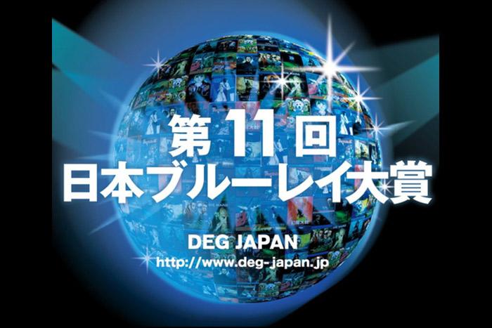 第11回「日本ブルーレイ大賞」 乃木坂46 の堀未央奈さんがアンバサダーに就任!