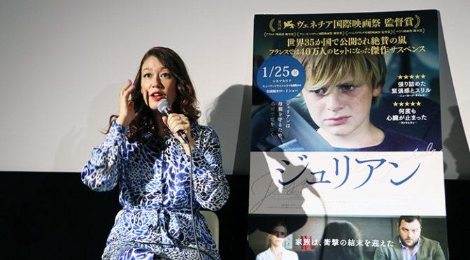 LiLiCo x よしひろまさみち 映画『ジュリアン』公開初日記念イベント