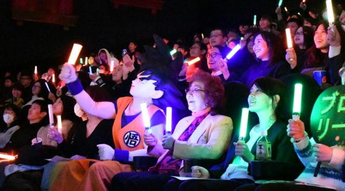 野沢雅子がサイリウム両手に応援上映をファンと体験!『ドラゴンボール超 ブロリー』