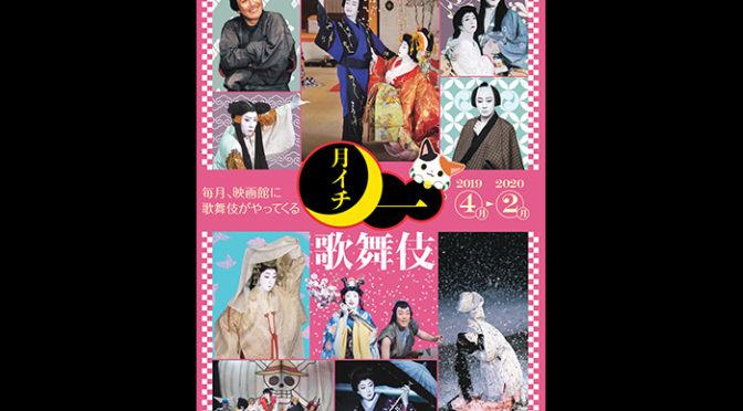シネマ歌舞伎《月イチ歌舞伎》2019の上映ラインナップが決定