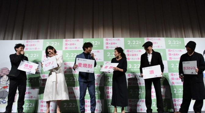 安田顕に松下奈緒いい奥さんになる準備できてる!『母を亡くした時、僕は遺骨を食べたい思った。』舞台挨拶
