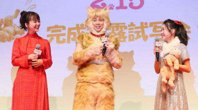 北山宏光 <猫=トラさん姿> を生披露!『トラさん~僕が猫になったワケ~』完成披露舞台挨拶