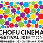 """映画の""""つくり手""""にスポット「映画のまち調布 シネマフェスティバル2019」開催!"""