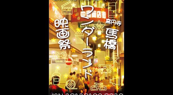 『馬橋ワンダーランド映画祭』 開催決定!!1月18日(金)~20日(日)の3日間