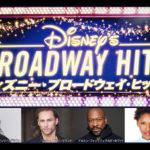 ジェフ・リーとアシュリー・ブラウン 最新インタビュー到着!『ディズニー・ブロードウェイ・ヒッツ』