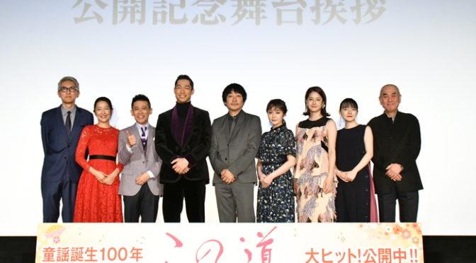 大森南朋、AKIRA ら9名登壇!映画『この道』公開記念舞台挨拶