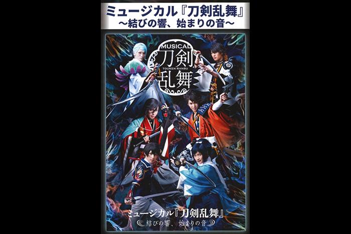 全世界初ミュージカル4DXミュージカル『刀剣乱舞』 ~結びの響、始まりの音~