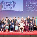SKIPシティ国際Dシネマ映画祭2019(第16回)開催決定&本日よりコンペ部門公募開始!