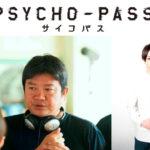 本広克行 演出、主演:鈴木拡樹で「PSYCHO-PASS サイコパス」の初舞台化が決定!!